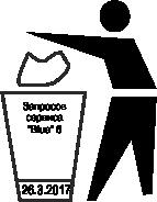 23 Бл мусор