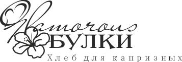 Гламурные Булки Коллекция брэндов брэнд