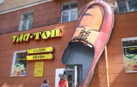 vyveski-obuvnyh-magazinov-114073-large